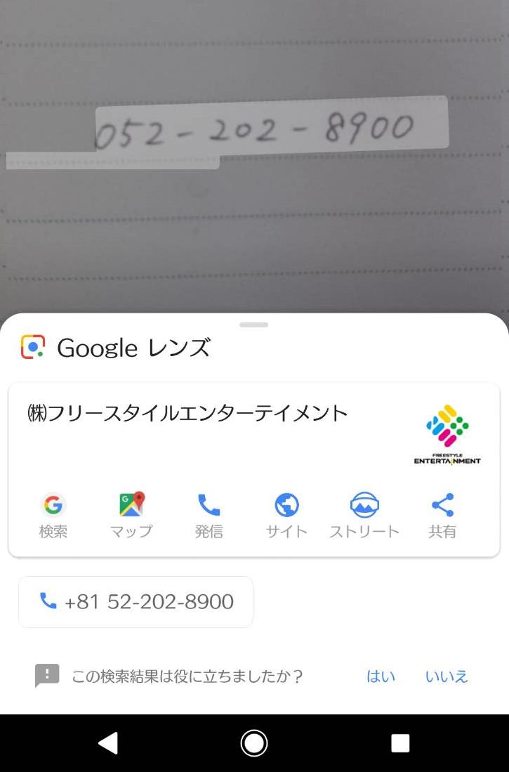 電話番号を読み取れるよ