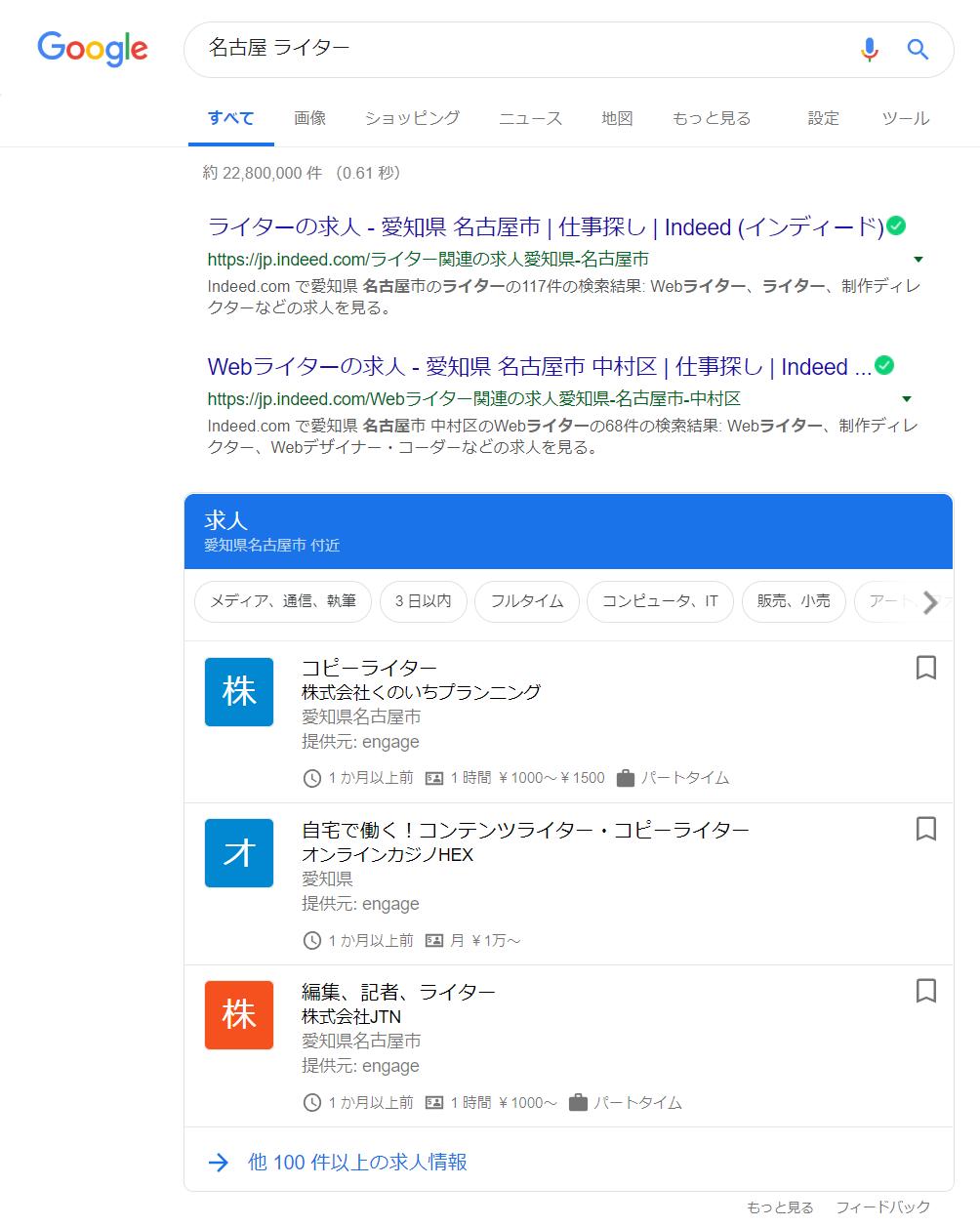 名古屋 ライター 検索結果